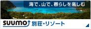 SUUMO別荘・リゾート