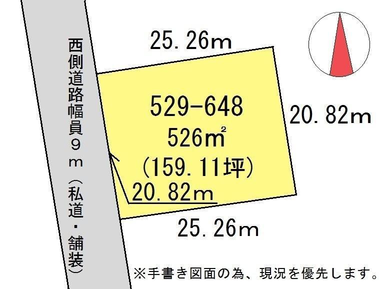 土地価格450万円、土地面積526m<sup>2</sup> 公図