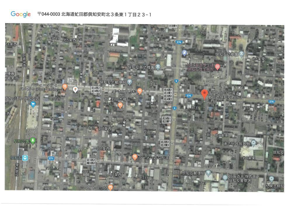 倶知安駅 徒歩13分