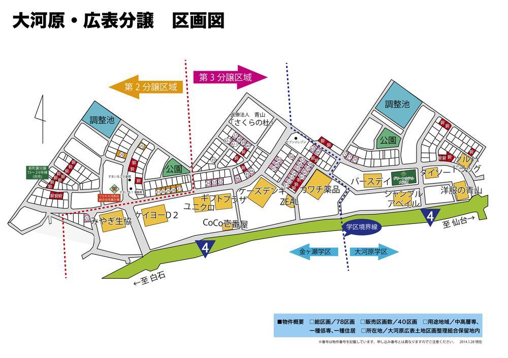 区画全体図。買い物も便利な立地。<BR>買い物も便利な全78区画。すべて整形地です。
