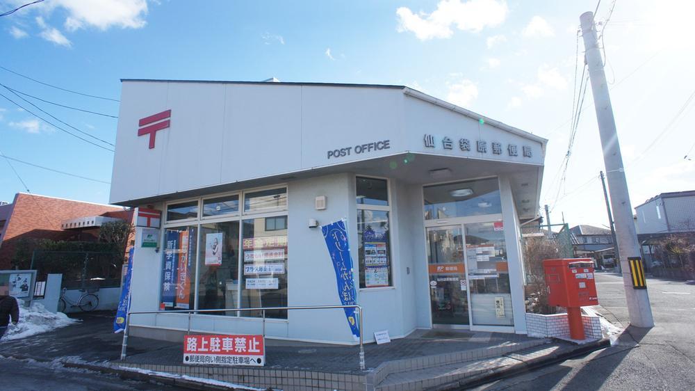 仙台袋原郵便局まで600m