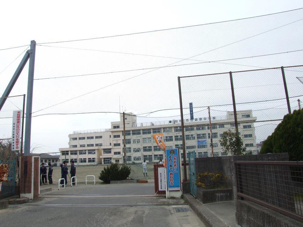 袋原中学校まで630m