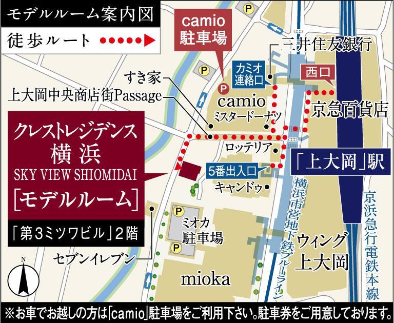 クレストレジデンス横浜 SKY VIEW SHIOMIDAIのモデルルーム案内図