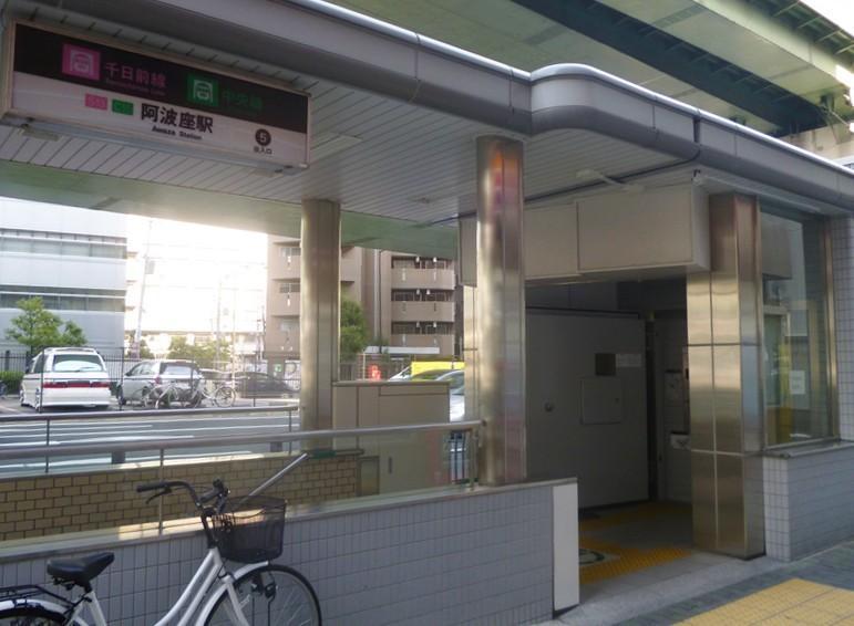 地下鉄中央線&千日前線阿波座駅まで約760m/徒歩10分