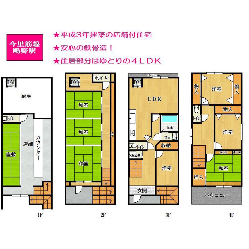 2980万円、5LDK、土地面積69.9m<sup>2</sup>、建物面積243.45m<sup>2</sup>