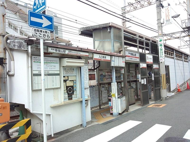 南海高野線帝塚山駅まで約1200m/徒歩15分