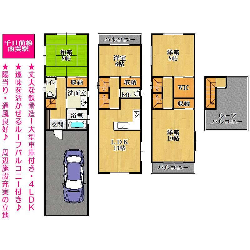 2080万円、4LDK、土地面積63.51m<sup>2</sup>、建物面積115.92m<sup>2</sup>