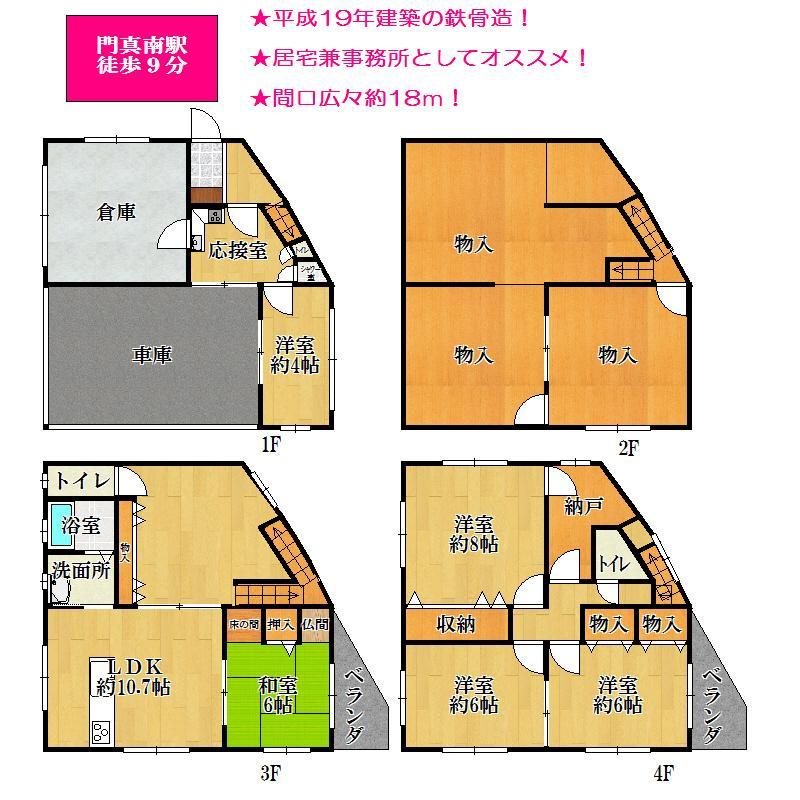 3980万円、5LDK、土地面積132.22m<sup>2</sup>、建物面積308.2m<sup>2</sup>