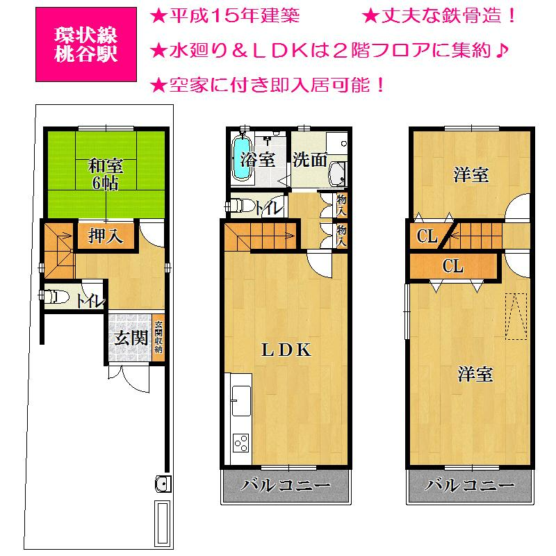 2100万円、3LDK、土地面積58.7m<sup>2</sup>、建物面積93.15m<sup>2</sup>