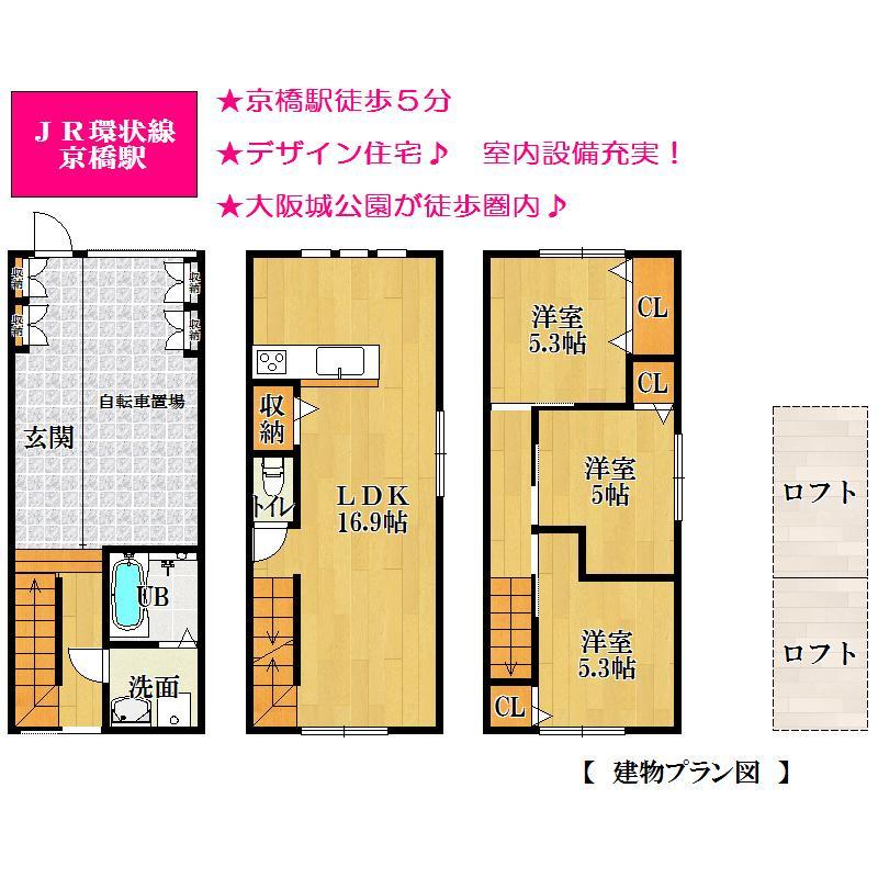 3480万円、3LDK、土地面積47.61m<sup>2</sup>、建物面積96.9m<sup>2</sup>