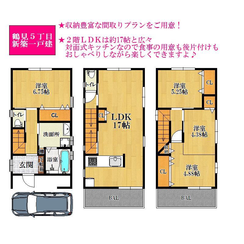 3280万円、4LDK、土地面積57m<sup>2</sup>、建物面積96m<sup>2</sup>