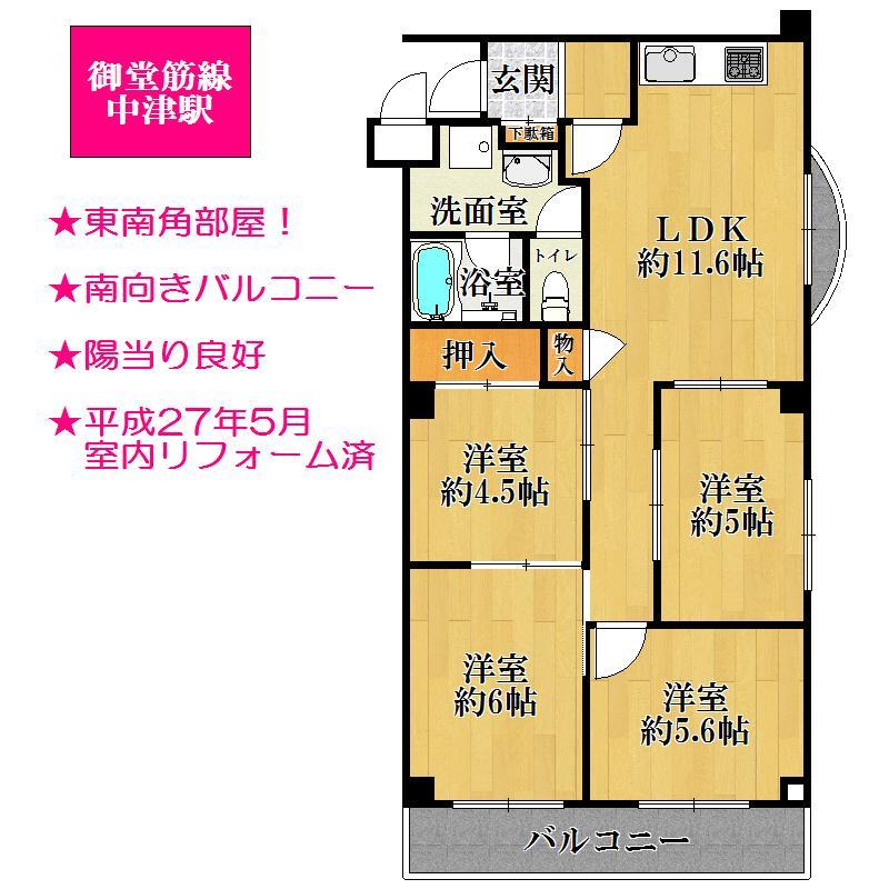4LDK、価格2180万円、専有面積73.07m<sup>2</sup>、バルコニー面積7.56m<sup>2</sup>