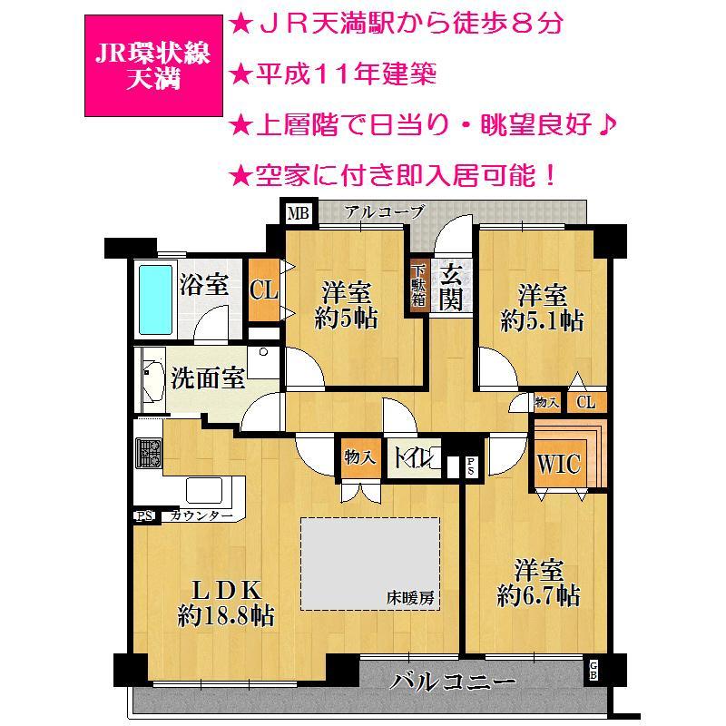 3LDK、価格3880万円、専有面積79.58m<sup>2</sup>、バルコニー面積10.31m<sup>2</sup>