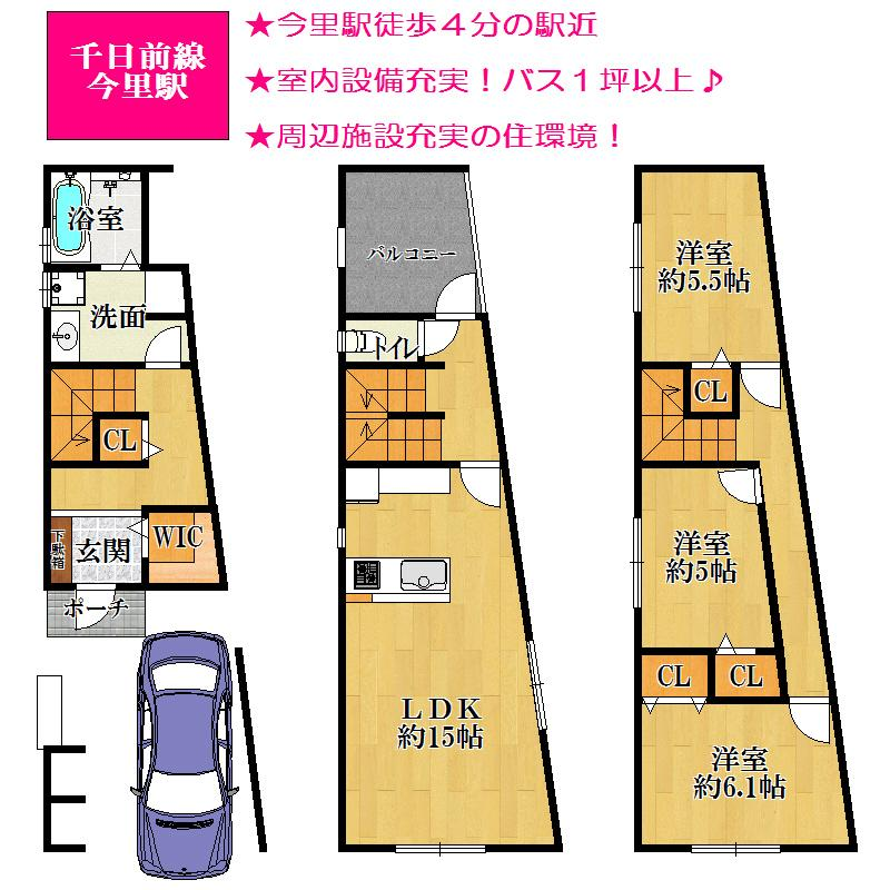 2780万円、3LDK、土地面積50.34m<sup>2</sup>、建物面積113.82m<sup>2</sup>