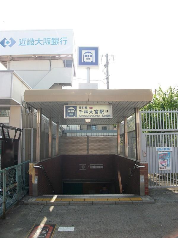 谷町線千林大宮駅まで約690m/徒歩8分