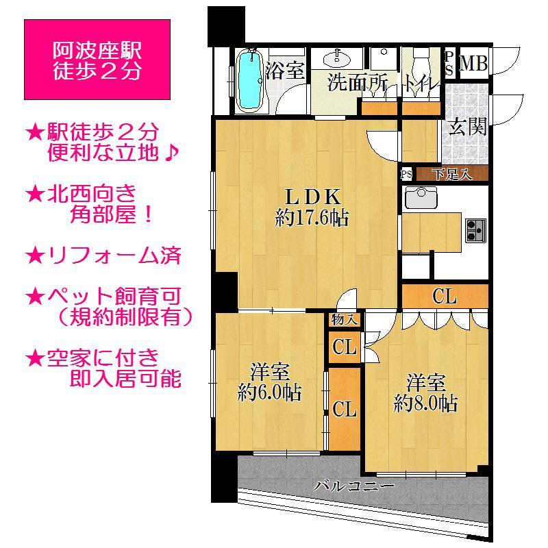 2LDK、価格2980万円、専有面積64.79m<sup>2</sup>、バルコニー面積11.26m<sup>2</sup>
