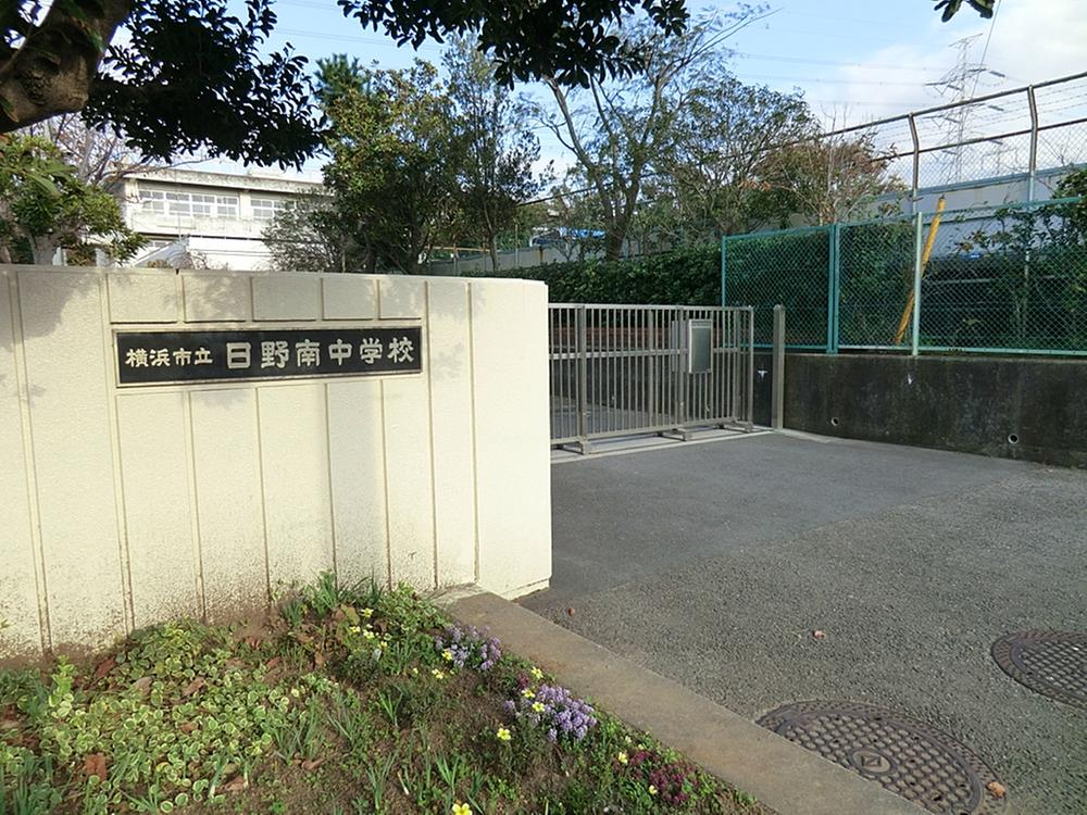 横浜市立日野南中学校まで1400m