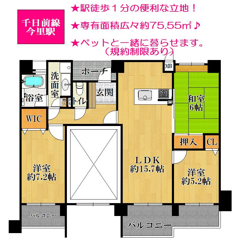 3LDK、価格2680万円、専有面積75.55m<sup>2</sup>、バルコニー面積13.46m<sup>2</sup>