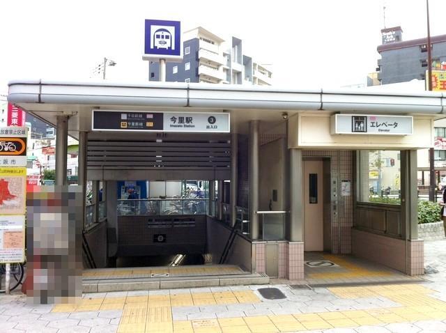 地下鉄今里駅まで約100m/徒歩1分