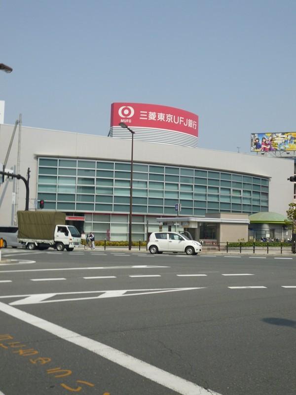 三菱東京UFJ銀行まで約150m/徒歩2分