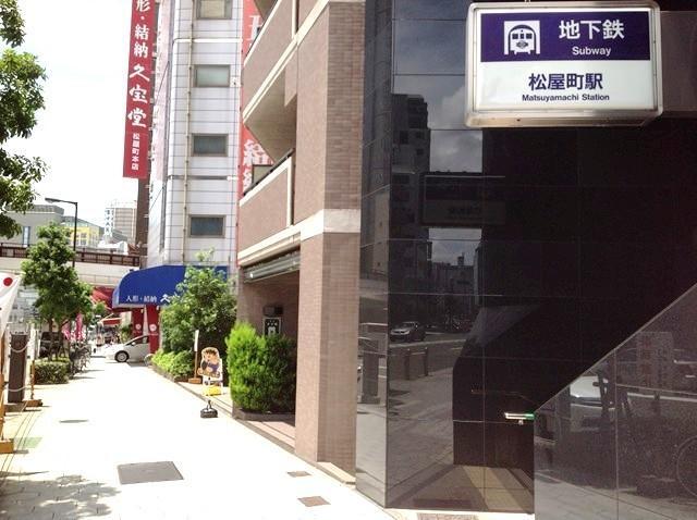 地下鉄長堀鶴見緑地線松屋町駅から約10m/徒歩1分