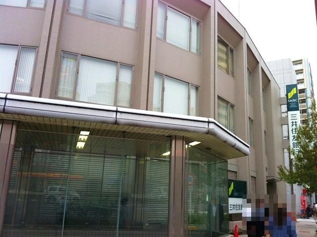三井住友銀行まで約400m/徒歩5分