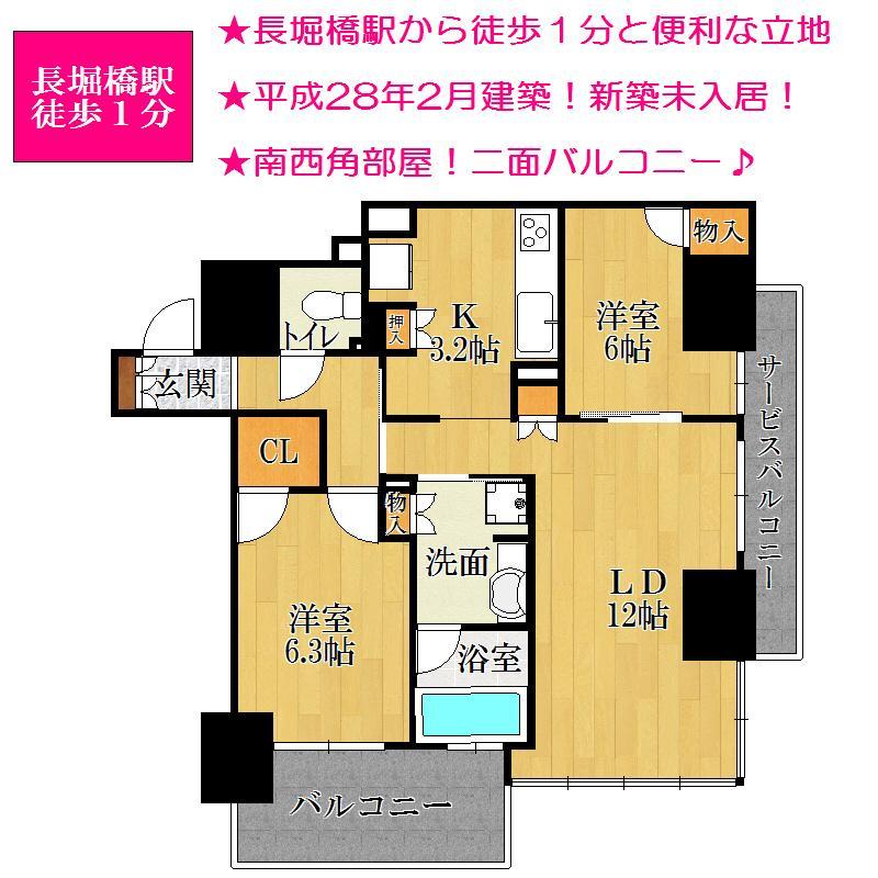 2LDK、価格4980万円、専有面積61.06m<sup>2</sup>、バルコニー面積10.33m<sup>2</sup>