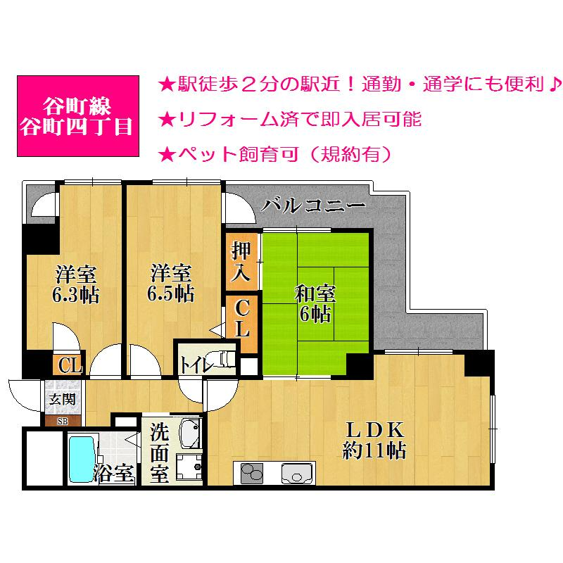3LDK、価格2470万円、専有面積66.62m<sup>2</sup>、バルコニー面積13.5m<sup>2</sup>