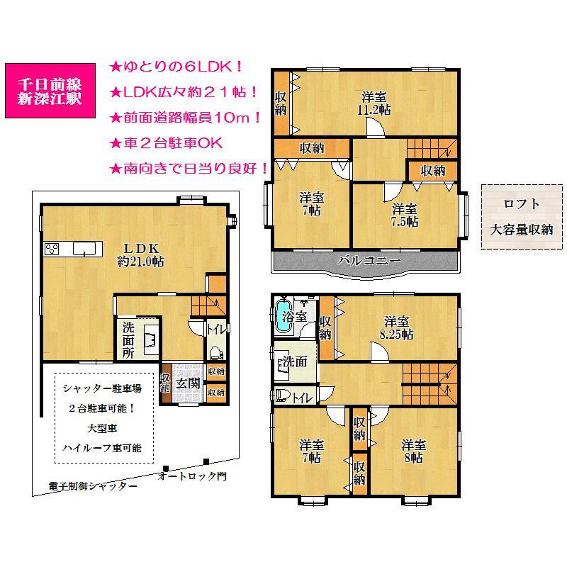 4480万円、6LDK+S(納戸)、土地面積98m<sup>2</sup>、建物面積180.18m<sup>2</sup>