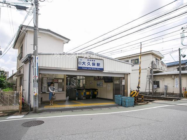 京成本線「京成大久保」駅まで2080m