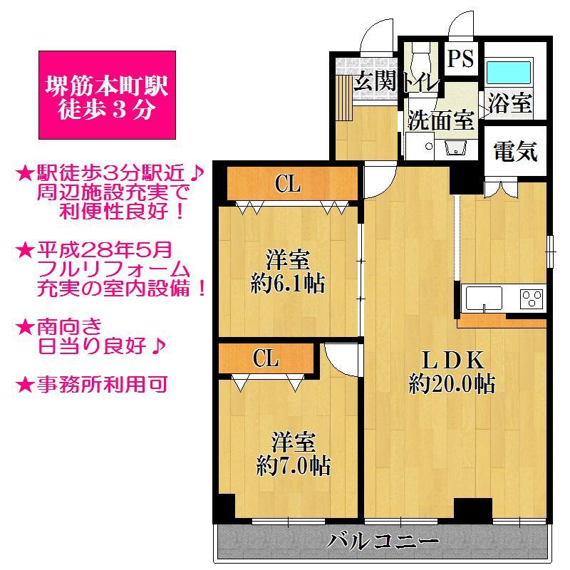 2LDK、価格2730万円、専有面積84.44m<sup>2</sup>、バルコニー面積10.08m<sup>2</sup> 間取り図