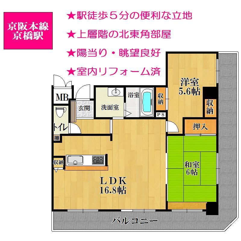 2LDK、価格2390万円、専有面積62.88m<sup>2</sup>、バルコニー面積18.52m<sup>2</sup>