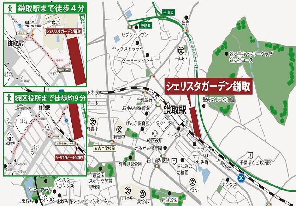 JR外房線「鎌取」駅徒歩4分。駅チカ立地で憧れの住まいが叶います。周辺には生活に便利な施設が充実しており、初めての子育てにも安心・便利な環境です。