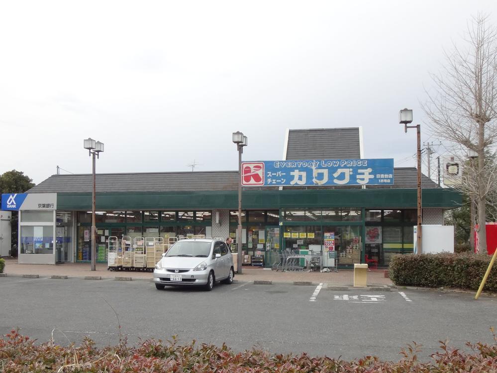カワグチ日吉台店まで877m