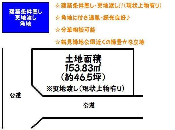土地価格3200万円、土地面積153.83m<sup>2</sup>