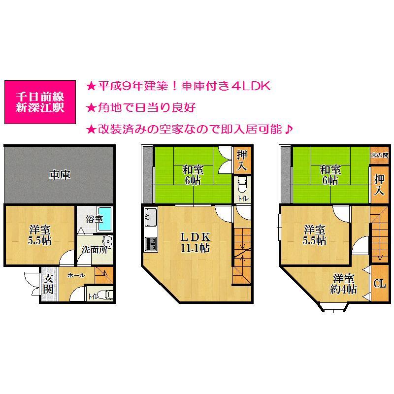 1980万円、4LDK、土地面積43.9m<sup>2</sup>、建物面積99.03m<sup>2</sup>