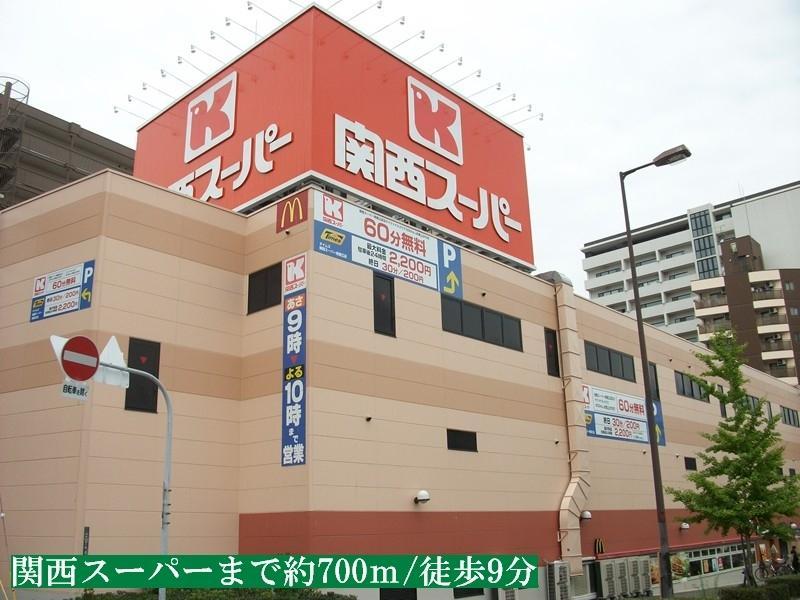関西スーパーまで約700m/徒歩9分