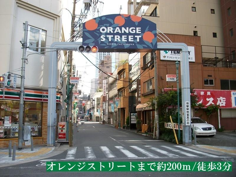 オレンジストリートまで約200m/徒歩3分