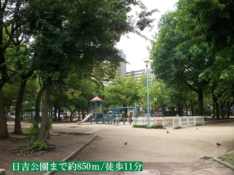 日吉公園まで約850m/徒歩11分