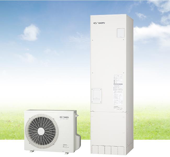 【CHOFU】電気給湯器エコキュート