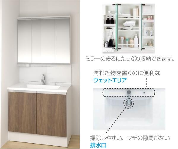 【Panasonic】ワイドタイプ洗面化粧台