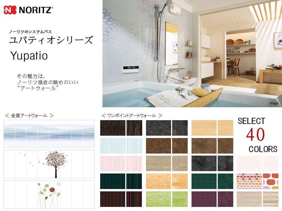浴槽のデザイン、カラー、パネルカラー、カウンター等自由に標準仕様の中で選択出来ます。