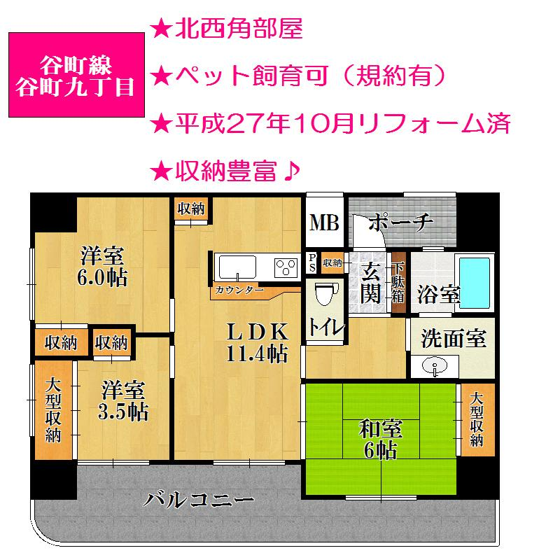 3LDK、価格2980万円、専有面積63.64m<sup>2</sup>、バルコニー面積16.55m<sup>2</sup>