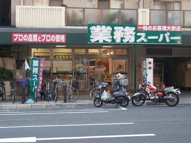 業務スーパーまで約250m/徒歩3分