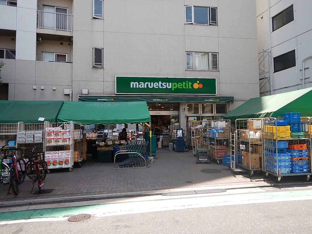 マルエツプチ渋谷神泉店まで200m