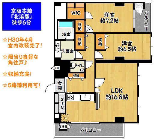 2LDK、価格2790万円、専有面積85.23m<sup>2</sup>、バルコニー面積13.47m<sup>2</sup> 間取り図
