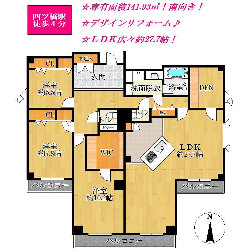 3LDK+S(納戸)、価格4280万円、専有面積141.93m<sup>2</sup>、バルコニー面積17.02m<sup>2</sup>