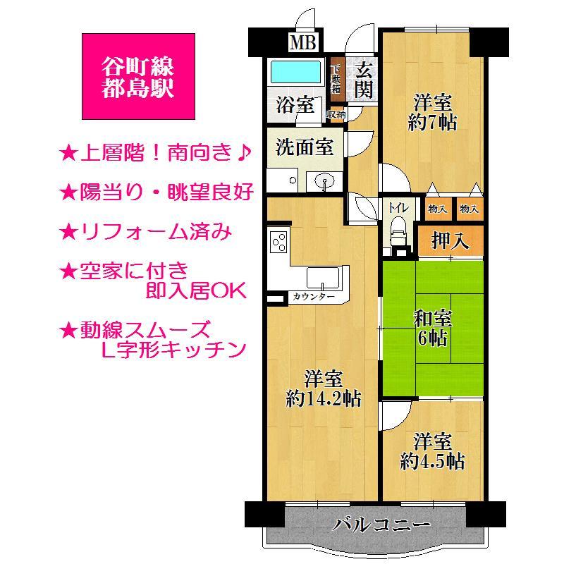 2LDK、価格2080万円、専有面積68.91m<sup>2</sup>、バルコニー面積9.98m<sup>2</sup>