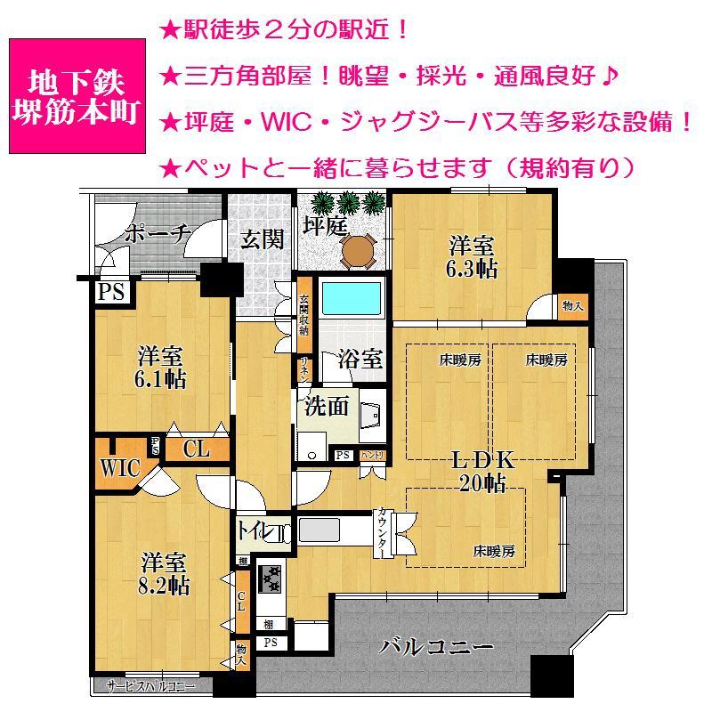 3LDK、価格6500万円、専有面積92.78m<sup>2</sup>、バルコニー面積18.22m<sup>2</sup>