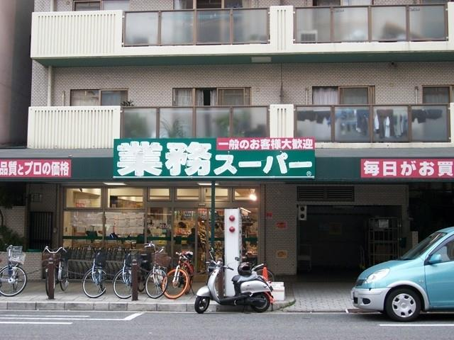 業務スーパーまで約450m/徒歩6分